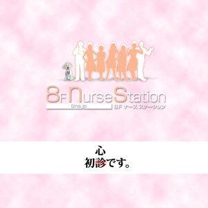 8F Nurse Station (8ns) 歌手頭像