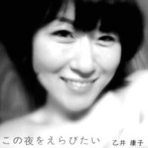 Yasuko Otsui 歌手頭像