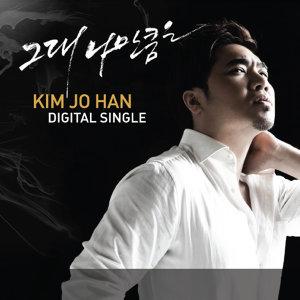 김조한 歌手頭像