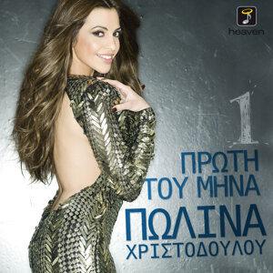 Polina Hristodoulou 歌手頭像