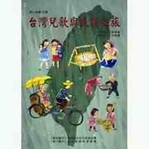 台灣兒歌與民謠之旅 歌手頭像
