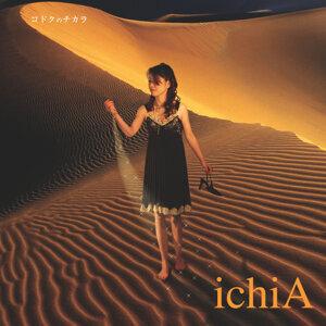ichiA 歌手頭像