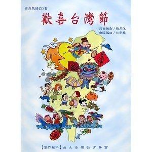歡喜台灣節 歌手頭像
