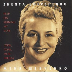 Zhenya Shevchenko 歌手頭像