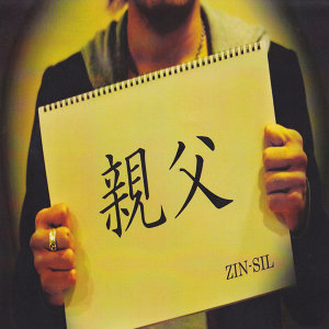 ZIN-SIL 歌手頭像