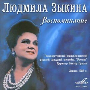 Людмила Зыкина 歌手頭像