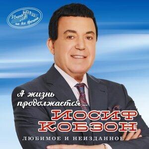 Иосиф Кобзон, Республика 歌手頭像