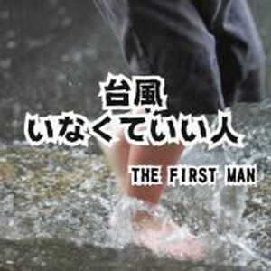 THE FIRST MAN 歌手頭像
