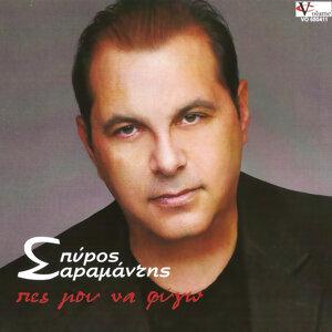 Σπύρος Σαραμάντης / Spyros Saramantis 歌手頭像