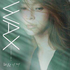 Wax (왁스)