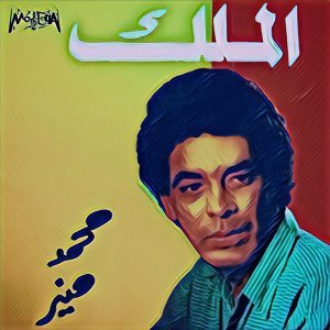 Mohamed Mounir 歌手頭像