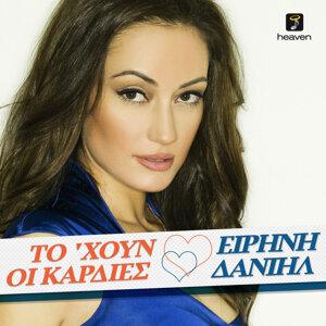 Eirini Danihl 歌手頭像