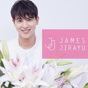 เจมส์ จิรายุ (James Jirayu)