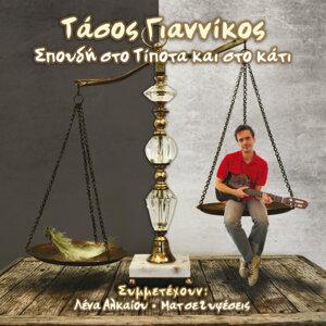 Tassos Giannikos 歌手頭像