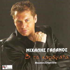 Μιχάλης Γαλανός / Michalis Galanos 歌手頭像