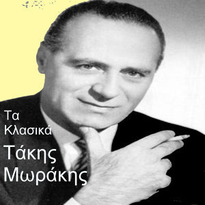 Takis Morakis 歌手頭像
