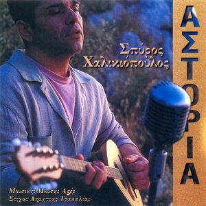 Spyros Halikiopoulos 歌手頭像