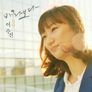 Lee Soo Jin 歌手頭像
