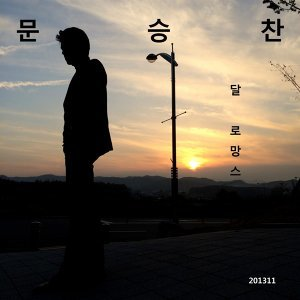 Moon Seungchan Artist photo