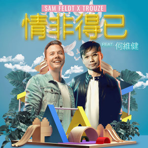 Trouze, Sam Feldt, 何維健
