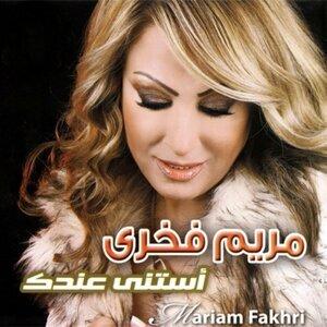 Mariam Fakhri 歌手頭像