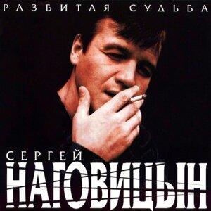 Сергей Наговицын 歌手頭像