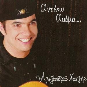 Αλέξανδρος Χατζής / Alexandros Hatzis 歌手頭像