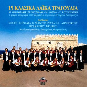 Mikti horodia mandolinata Ag. Dimitriou Heraklion Crete 歌手頭像