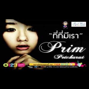 พริม เพขรรัตน์ (PRIM PETCHARAT) 歌手頭像