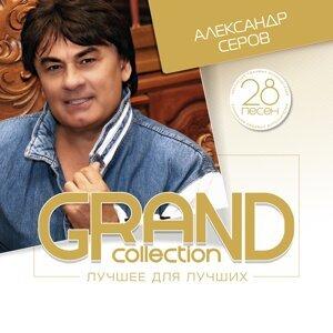 Александр Серов 歌手頭像