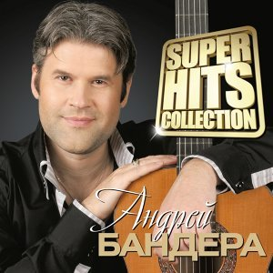 Андрей Бандера 歌手頭像