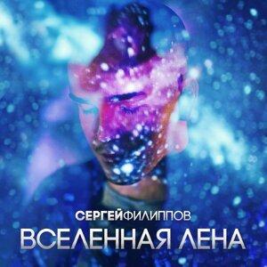 Сергей Филиппов 歌手頭像
