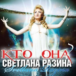 Светлана Разина, Статус 歌手頭像