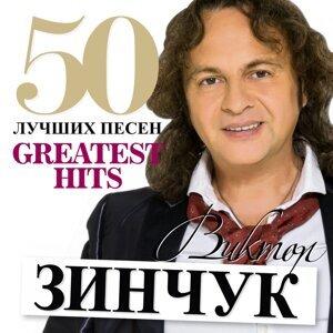 Виктор Зинчук 歌手頭像