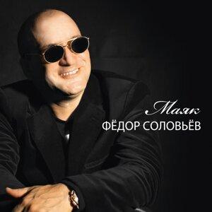 Фёдор Соловьёв 歌手頭像