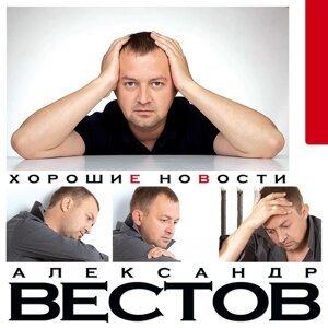 Вестов Александр 歌手頭像