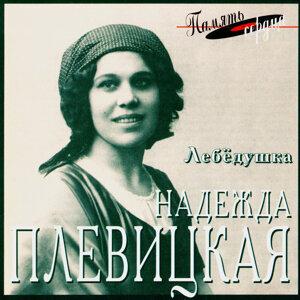 Nadezhda Plevitskaya 歌手頭像