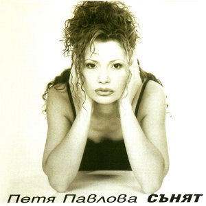 Petia Pavlova