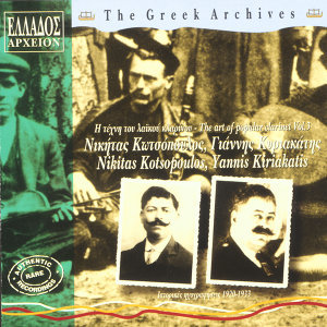 Nikitas Kotsopoulos - Giannis Kiriakatis 歌手頭像