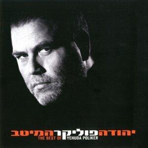 Yehuda Poliker 歌手頭像