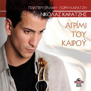 Nikolas Karatzis 歌手頭像