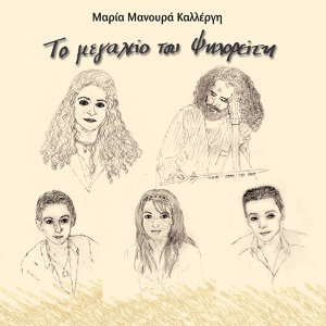Maria Manoura Kallergi 歌手頭像