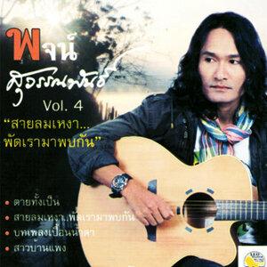 พจน์ สุวรรณพันธ์ (Poj Suwannapan) 歌手頭像