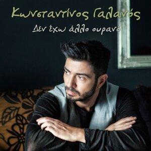 Konstantinos Galanos 歌手頭像