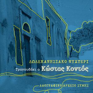 Kostas Kontos 歌手頭像