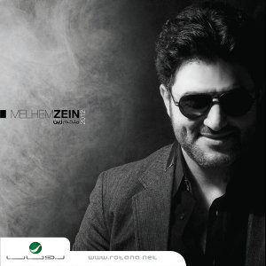 Melhim Zain