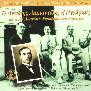 Antonis Diamantidis - Dalgas 歌手頭像