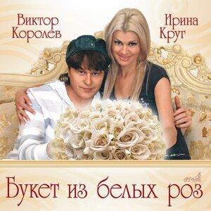 Ирина Круг, Виктор Королев 歌手頭像