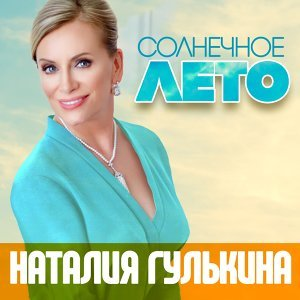 Наталия Гулькина 歌手頭像