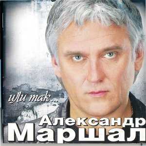 Александр Маршал 歌手頭像